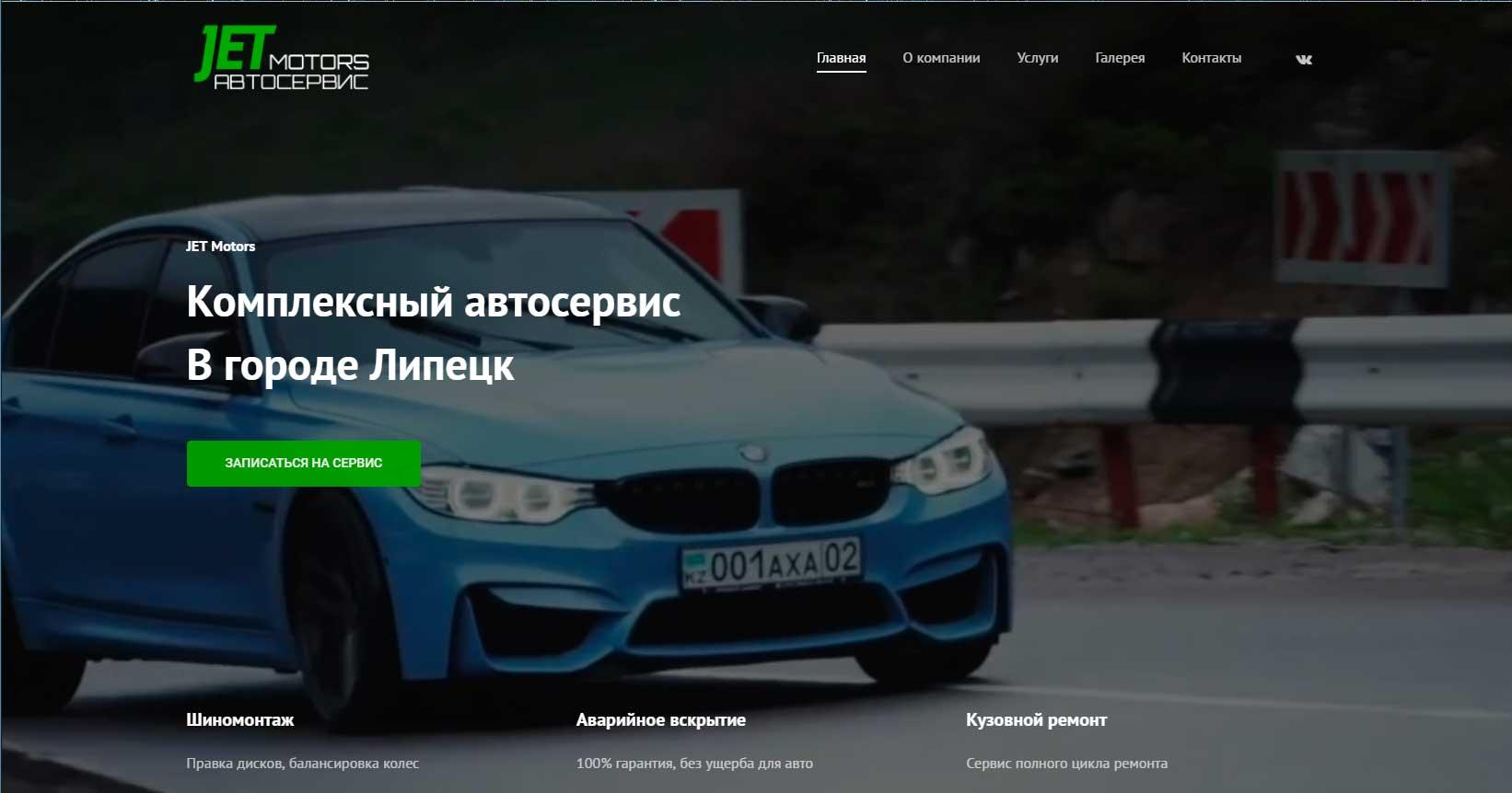Автосервис JET моторс