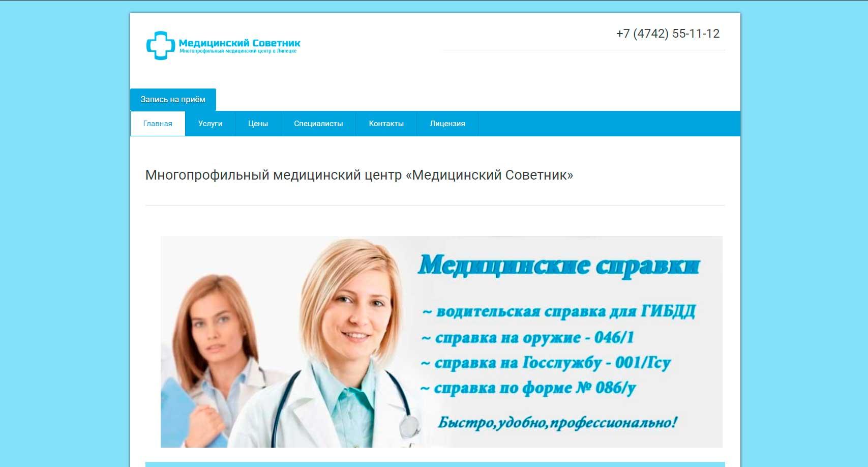 ММЦ Медицинский Советник